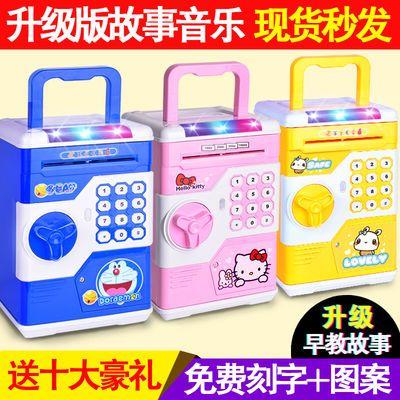 玩具防摔自动卷钱密码箱储蓄罐存钱罐ATM儿童生日礼物卡通储钱罐