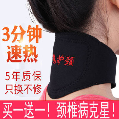 【买一送一】自发热护颈脖套男女保暖磁疗肩颈宝热敷带脖子围颈托
