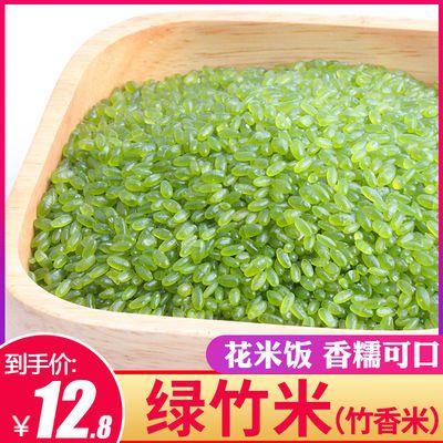 新米大米绿竹米5斤/250g绿米香米糙米饭农家特产竹香米年货礼盒装