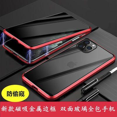 防偷窥苹果11磁吸手机壳套双面玻璃钢化膜xr/xsmax/678plus万磁王