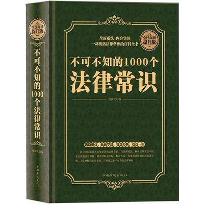 不可不知的1000个法律常识法律大全法律常识法律知识法律工具书籍