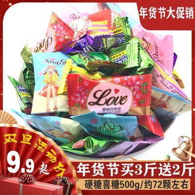 【年货节大促】婚庆喜糖硬糖年货结婚喜糖批发300g-2500g规格可选