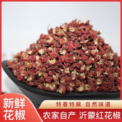 沂蒙红花椒包邮精选新鲜干花椒粒食用特级大红袍特香特麻家用调料