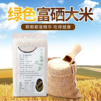 长粒香大米20斤黑龙江方正富硒大米新米东北特产生态米