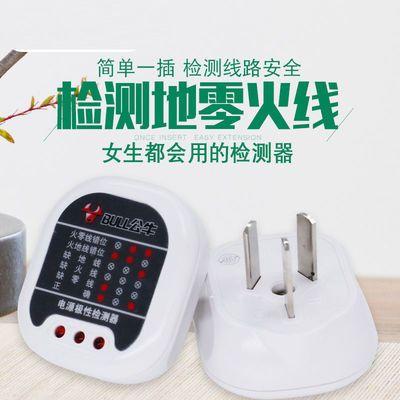 公牛插头电源检测器地线路极性测试验电测电器插座电路相位检测仪