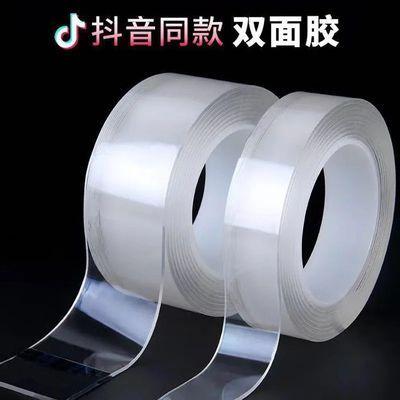 抖音同款黑科技双面胶强力万次纳米无痕魔力胶带双面魔术胶贴粘扣