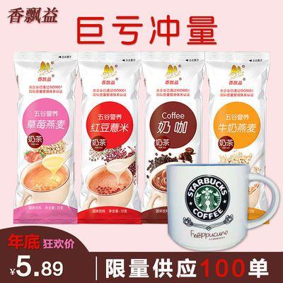 香飘益 五谷营养奶茶粉22g条装红豆薏米草莓燕麦牛奶燕麦奶咖冲饮
