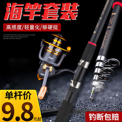 海竿套装特价超硬钓鱼竿甩竿抛竿远投竿碳素鱼杆渔具全套直接钓鱼