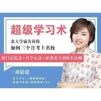 刘媛媛超级学习术三个月考上名校音频文本全套34课