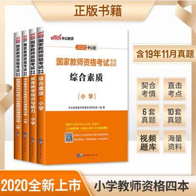 官方正版 2020年国家教师资格证考试用书小学教师资格证教材真题