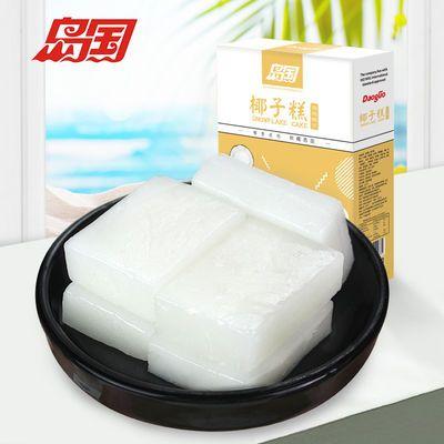 海南特产岛国椰子糕 900g/450g/100g 糕点心椰糯糕喜糖零食软糖果