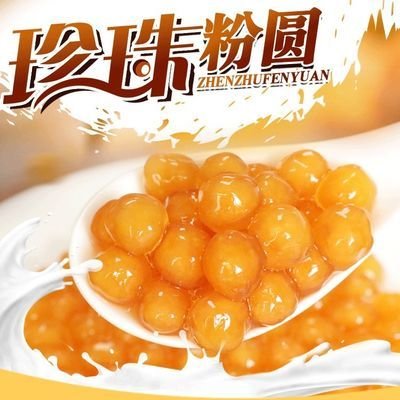 珍珠粉圆 奶茶珍珠豆 黑珍珠奶茶店原味专用原料500-900g真空包装