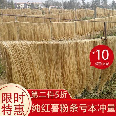 【河南特产】红薯粉5斤3斤1斤纯手工细粉 农家粉条粉丝火锅酸辣粉