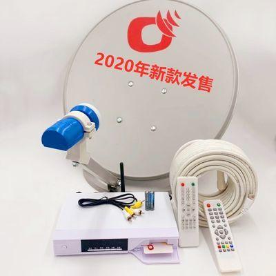 户户正版接收机全套插卡电视机顶盒锅盖免定位天线高清信号接收器