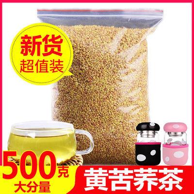 【买2送杯】正品苦荞茶500g 苦荞麦茶通排茶 黑苦荞茶 黄苦荞50g