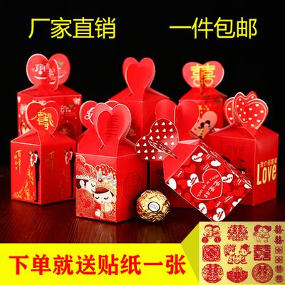 喜糖盒子批发结婚婚礼纸盒伴手礼盒创意喜糖袋婚庆用品包装糖果盒