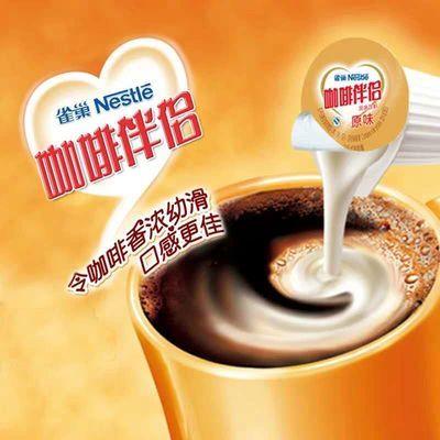 咖啡奶精球雀巢咖啡伴侣奶球雀巢奶油球咖啡粒奶伴侣 10ml/粒散装
