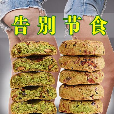 大麦红豆薏米燕麦减饱腹肥代餐燃瘦脂身无糖压缩粗粮饼干早餐食品