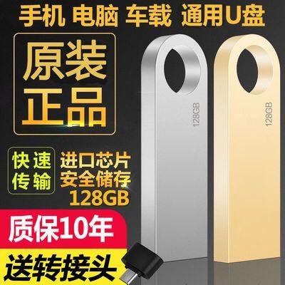 128G高速U盘32G手机电脑两用64G音响音乐u盘车载mp3/4通用优盘16G