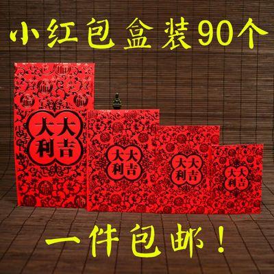 【90个装】大吉大利结婚个性创意婚礼利是封迷你喜字大小红包袋