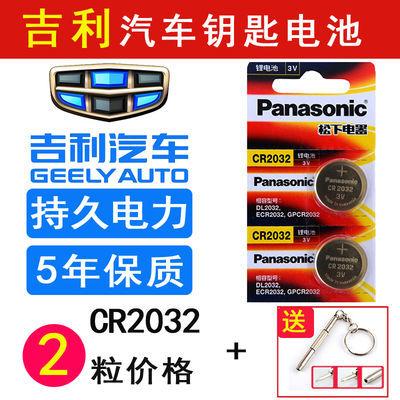 适用于18款吉利远景轿车三厢版自动幸福版遥控器车钥匙电池CR2032