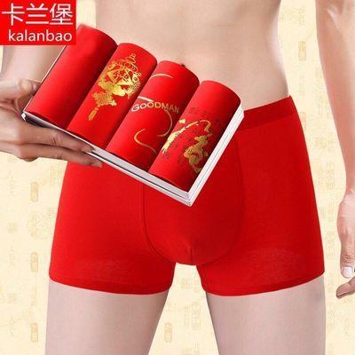 【卡兰堡】 本命年男士内裤大红色平角裤结婚喜庆中腰四角内裤