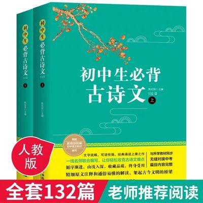 初中生必背古诗文132篇上下册部编版教材初一二三中考语文书籍