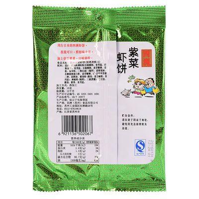 【15g*16包】四洲脆脆虾饼虾片零食大礼包吃的零食好吃的食品