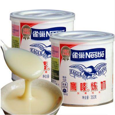 新日期 雀巢炼乳 鹰唛炼奶 350g 奶茶材料 三花植脂淡奶/全脂100g