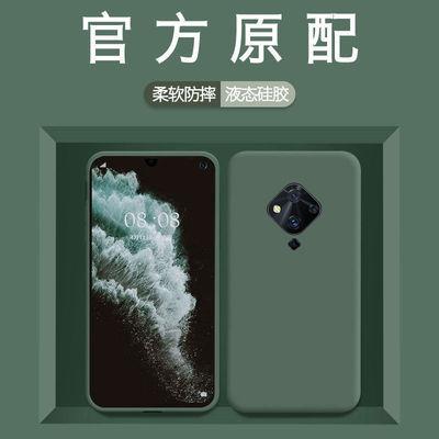 vivos5手机壳液态硅胶u3/u3x/u1保护套s1全包s1pro软外壳男女款