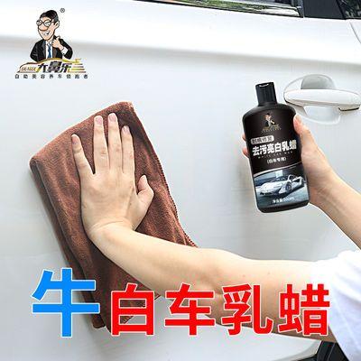 【买一送十】汽车蜡白色车专用蜡去污打蜡上光保养养护车蜡镀膜剂