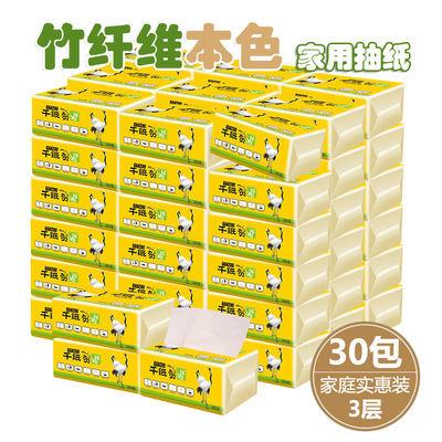 30包本色竹纤维抽纸3层竹浆原色纸家用餐巾面巾纸婴儿纸巾家庭装