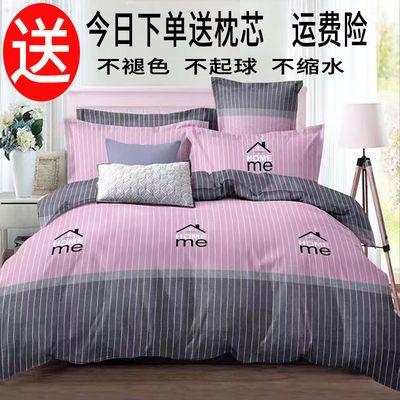 【送枕芯】加厚四件套被套三件套床单磨毛家用床上用品套件四件套