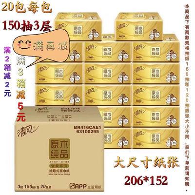 清风抽纸M码原木纯品金装150抽三层20包整箱家庭实惠纸巾大号促销