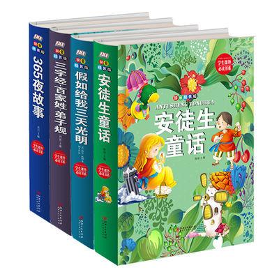 三字经百家姓弟子规 拼音精装版 幼儿启蒙认知认字彩图注音书籍