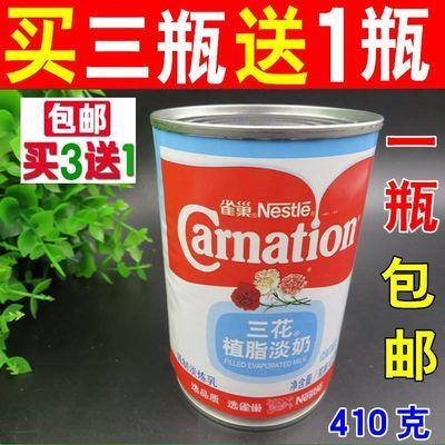 雀巢三花植脂淡奶410g 淡炼乳烘焙原料炼奶蛋挞练奶咖啡奶茶原装