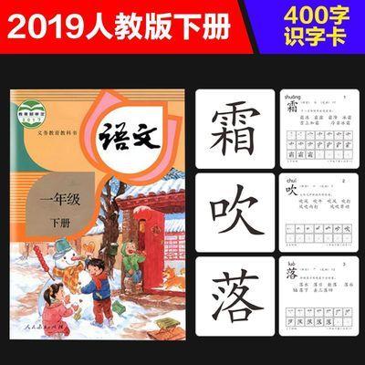 2020部编人教版一年级上下册识字卡片教材同步生字拼音认汉字卡片