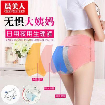 3/2条 高腰纯色棉质生理内裤女月经期防测漏大码学生例假生理内裤
