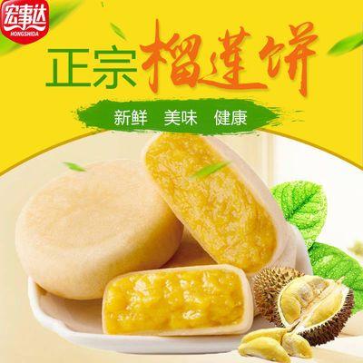 抖音网红散装食品好吃的小零食榴莲饼干糕点类休闲越南榴莲饼口味