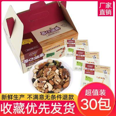 每日坚果600克大礼包10包30包混合坚果孕妇儿童款干果仁零食礼盒