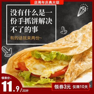 正宗原味手抓饼面饼20片25片30片60g90g早餐饼速食煎饼商用家庭装