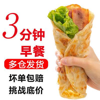 台湾原味手抓饼50片3kg早餐煎饼鸡蛋饼皮正宗紫薯手抓饼面饼批发
