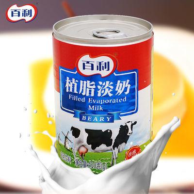 百利植脂淡奶淡炼奶牛奶批发淡奶油奶茶咖啡冲饮蛋挞甜品410g