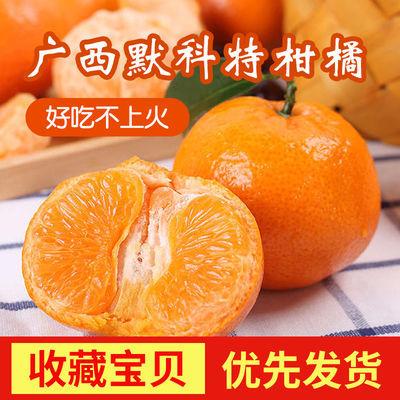 【特价 抢10斤】广西桂林默科特珍珠柑橘子桔子酸甜新鲜水果