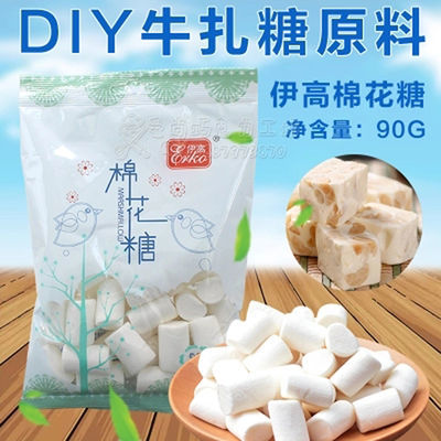 90克装伊高棉花糖 diy烘焙手工牛轧糖原料 纯白柱形 糖果烧烤咖啡