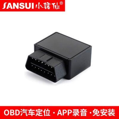 OBD汽车gps定位器无线免安装定位跟踪器北斗听音追踪器卫星防盗器
