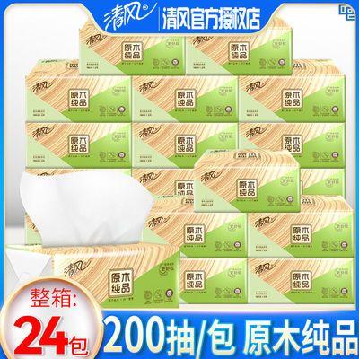 清风抽纸200抽24包2层金装原木纯品整箱批发妇婴纸巾餐巾纸