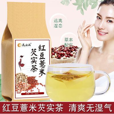 【买2盒发3盒】红豆薏米茶祛湿茶芡实薏仁大麦苦荞组合160g/40包