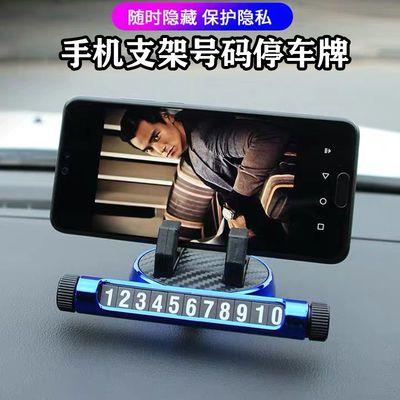 车载手机支架多功能汽车仪表台导航支架手机座带临时停车号码牌
