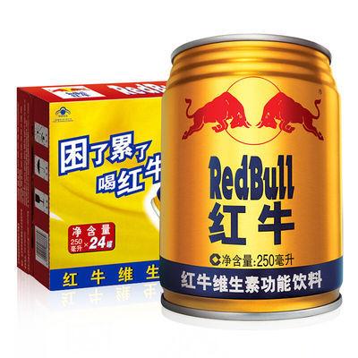 【开车熬夜 加班犯困】RedBull红牛维生素功能饮料整箱批发24罐